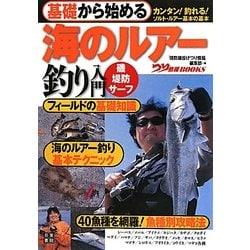 基礎から始める海のルアー釣り入門(つり情報BOOKS) [単行本]