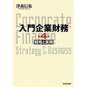 入門企業財務―戦略と実務 第4版 [単行本]