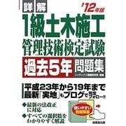 詳解 1級土木施工管理技術検定試験過去5年問題集〈'12年版〉 [単行本]