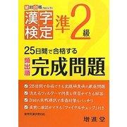 絶対合格プロジェクト 漢字検定準2級―25日間で合格する頻出順完成問題 [全集叢書]