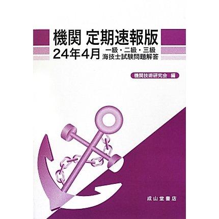 機関定期速報版 一級・二級・三級海技士試験問題解答〈24年4月〉 [単行本]