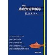 水産資源解析学 新訂版 [単行本]