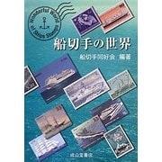 船切手の世界 [単行本]