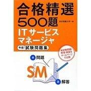 合格精選500題 ITサービスマネージャ午前試験問題集 [単行本]
