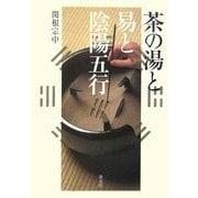 茶の湯と易と陰陽五行 [単行本]