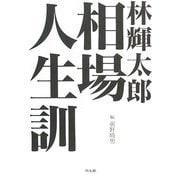 林輝太郎「相場人生訓」 [単行本]