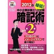 秘伝!中小企業診断士1次試験暗記術〈2012年版 第2巻〉 [単行本]