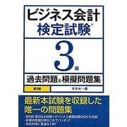 ビジネス会計検定試験3級過去問題&模擬問題集 第3版 [単行本]
