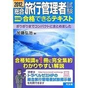 総合旅行管理者試験ストレート合格できるテキスト〈2012年〉 [単行本]
