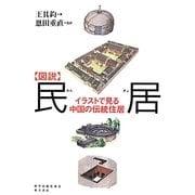 図説 民居―イラストで見る中国の伝統住居 [単行本]