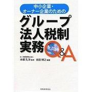 中小企業・オーナー企業のためのグループ法人税制実務Q&A [単行本]
