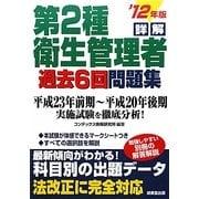 詳解 第2種衛生管理者過去6回問題集〈'12年版〉 [単行本]