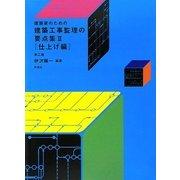 建築家のための建築工事監理の要点集〈2〉仕上げ編 第二版 [単行本]
