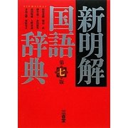 新明解国語辞典 第7版 [事典辞典]