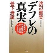 デフレの真実―大震災で日本経済はデフレ脱却できるか [単行本]