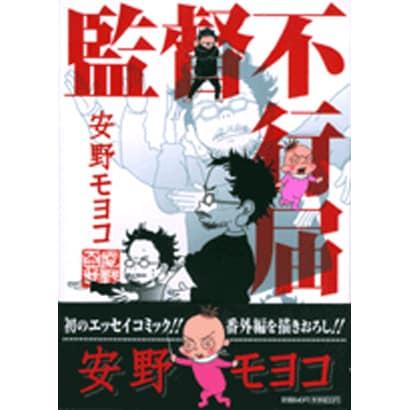 監督不行届(Feelコミックス) [コミック]