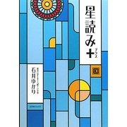 星読み+ [単行本]