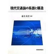 現代交通論の系譜と構造 [単行本]