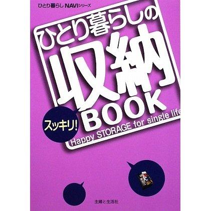 ひとり暮らしのスッキリ!収納BOOK(ひとり暮らしNAVIシリーズ) [単行本]