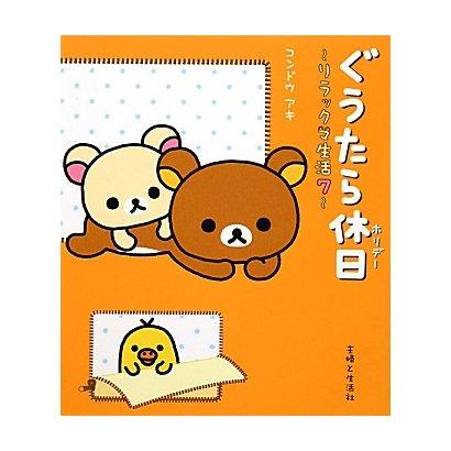 ぐうたら休日(ホリデー)―リラックマ生活〈7〉 [単行本]
