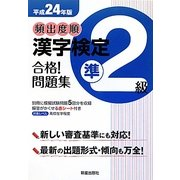 頻出度順漢字検定準2級合格!問題集〈平成24年版〉 [単行本]