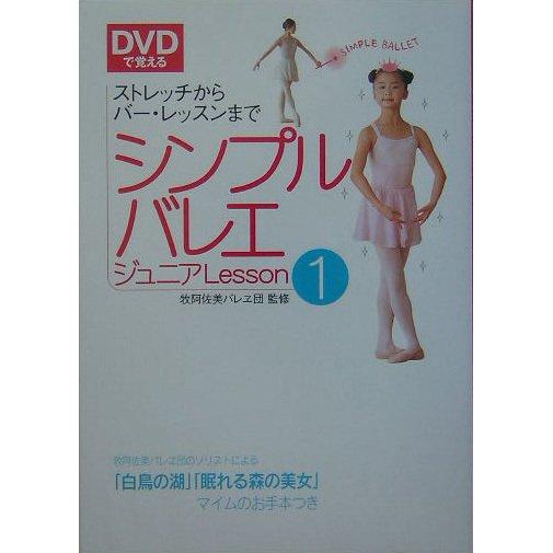 DVDで覚えるシンプルバレエジュニア〈Lesson1〉ストレッチからバー・レッスンまで [単行本]