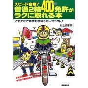 スピード合格!普通2輪(400cc)免許がラクに取れる本 [単行本]
