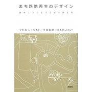 まち路地再生のデザイン―路地に学ぶ生活空間の再生術 [単行本]