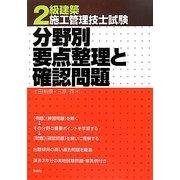 2級建築施工管理技士試験 分野別要点整理と確認問題 [単行本]