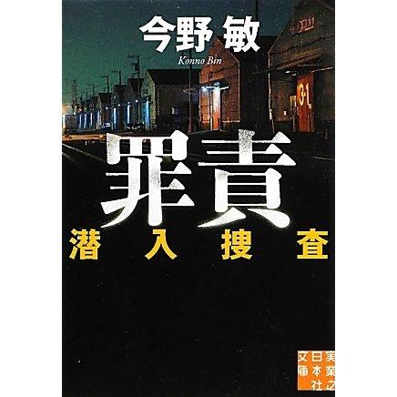 罪責 潜入捜査(実業之日本社文庫) [文庫]
