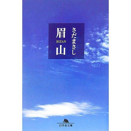 眉山(幻冬舎文庫) [文庫]