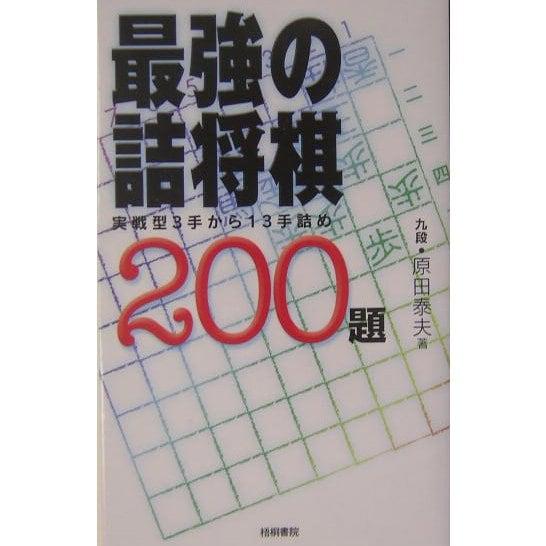 最強の詰将棋200題―実戦型3手から13手詰め [単行本]