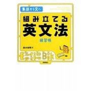 組み立てる英文法練習帳 [単行本]