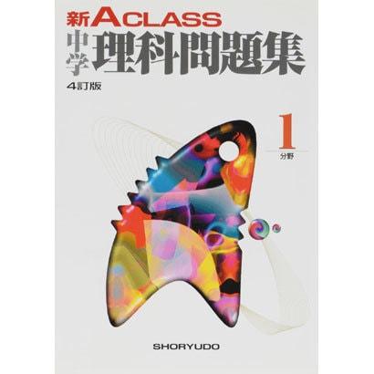 新A CLASS中学理科問題集 1分野 4訂版 [全集叢書]