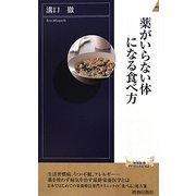 薬がいらない体になる食べ方(青春新書INTELLIGENCE) [新書]