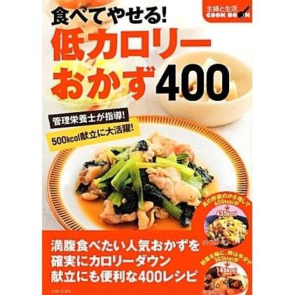 食べてやせる!低カロリーおかず400(主婦と生活COOK BOOK) [単行本]