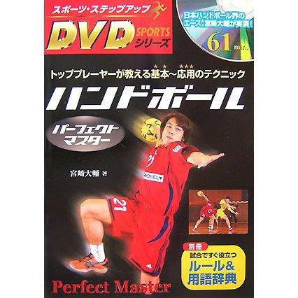 ハンドボールパーフェクトマスター(スポーツ・ステップアップDVDシリーズ) [単行本]