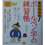 書き込み式 ボールペン字の練習帳 [単行本]