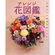 アレンジ花図鑑―花屋さんの花材が全てわかる [単行本]