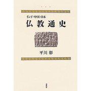インド・中国・日本 仏教通史 新版 [単行本]