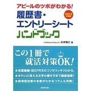 履歴書・エントリーシートハンドブック〈2012年度版〉―アピールのツボがわかる! [単行本]