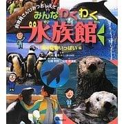 みんなわくわく水族館 海の動物いっぱい編―飼育員さんひみつおしえて! [全集叢書]