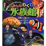 みんなわくわく水族館 お魚いっぱい編―飼育員さんひみつおしえて! [全集叢書]