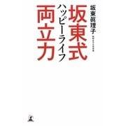坂東式ハッピーライフ両立力 [単行本]