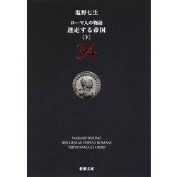 ローマ人の物語〈34〉迷走する帝国〈下〉(新潮文庫) [文庫]