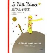 星の王子さま LE PETIT PRINCE〈Sain [絵本]