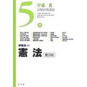 憲法 第3版 (伊藤真試験対策講座〈5〉) [全集叢書]