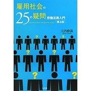 雇用社会の25の疑問―労働法再入門 第2版 [単行本]