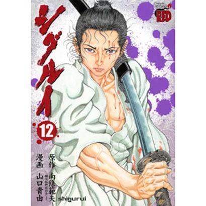 シグルイ 12(チャンピオンREDコミックス) [コミック]