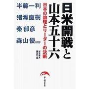 日米開戦と山本五十六―日本の論理とリーダーの決断 [単行本]